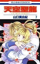 表紙: 天空聖龍~イノセント・ドラゴン~ 7 (花とゆめコミックス)   山口美由紀
