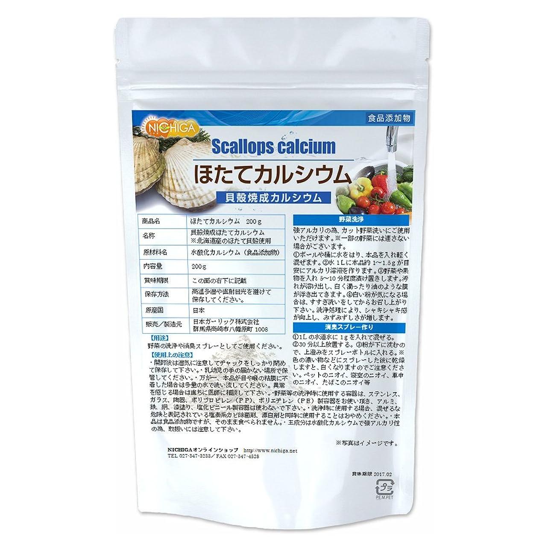 カポックエゴマニア空ほたてカルシウム 200g(貝殻焼成カルシウム)食品添加物 北海道産のほたて貝殻100%使用 [01] NICHIGA(ニチガ)