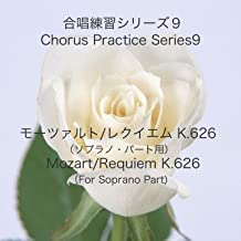 Chorus Practice Series 9, Mozart: Requiem in D Minor, K. 626 (Training Track for Soprano Part)