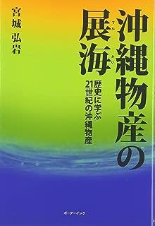 沖縄物産の展海―歴史に学ぶ21世紀の沖縄物産