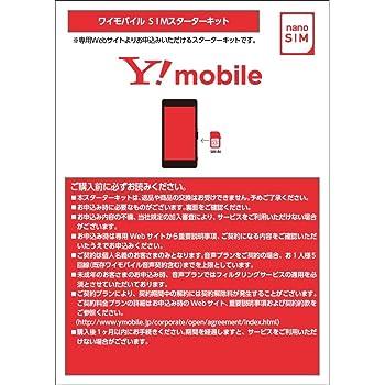 ワイモバイル(Y!mobile)SIMスターターキット ナノ(iPhone/Android対応)音声通話/データ通信共通(契約事務手数料 無料) ZGP681 SIMカード