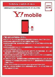 ワイモバイル(Y!mobile)SIMスターターキット ナノ(iPhone5~7他対応)音声通話/データ通信共通(契約事務手数料 無料) ZGP681 SIMカード