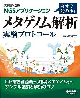 NGSアプリケーション 今すぐ始める!  メタゲノム解析 実験プロトコール〜ヒト常在細菌叢から環境メタゲノムまでサンプル調製と解析のコツ (実験医学別冊)