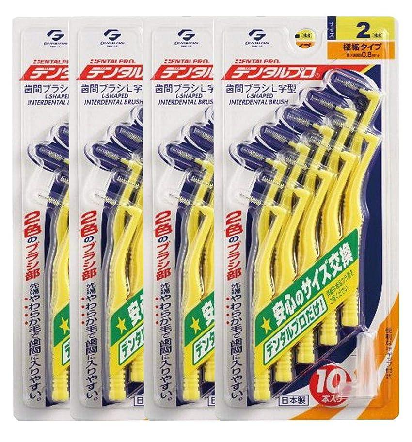倍率驚いた刈るデンタルプロ 歯間ブラシ L字型 10本入 サイズ 2 (SS) × 4個セット