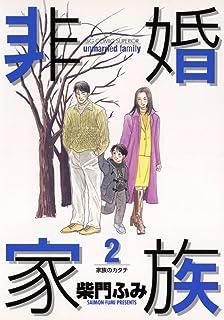 非婚家族(2) (ビッグコミックス)
