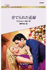育てられた花嫁 (ハーレクイン・ロマンス) Kindle版