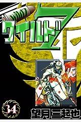 ワイルド7 (34) Kindle版