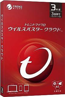 ウイルスバスター クラウド (最新版) | 3年 3台版 | パッケージ版|Win/Mac/iOS/Android対応