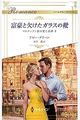 富豪と欠けたガラスの靴 マルケッティ家の愛と栄華 Ⅱ (ハーレクイン・ロマンス) Kindle版