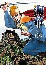 海帝 (8) (ビッグコミックススペシャル)