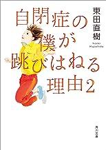 表紙: 自閉症の僕が跳びはねる理由2 (角川文庫) | 東田 直樹