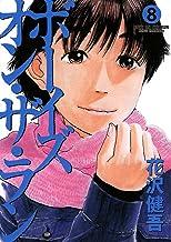 表紙: ボーイズ・オン・ザ・ラン(8) (ビッグコミックス) | 花沢健吾
