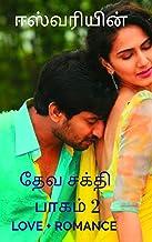 தேவ சக்தி (Tamil Edition)