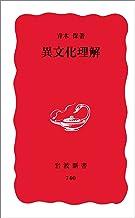 表紙: 異文化理解 (岩波新書)   青木 保