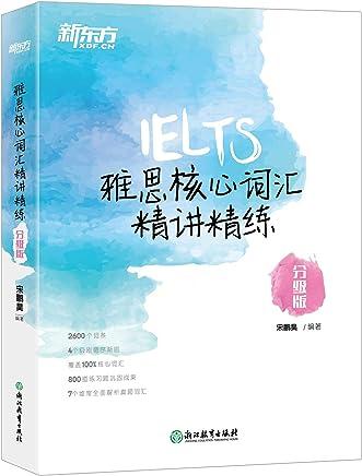 新东方•雅思核心词汇精讲精练(分级版)
