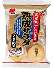 三幸製菓 熟成サラダ 20枚