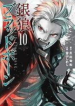 表紙: 銀狼ブラッドボーン(10) (裏少年サンデーコミックス) | 雪山しめじ