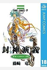 封神演義 18 (ジャンプコミックスDIGITAL) Kindle版