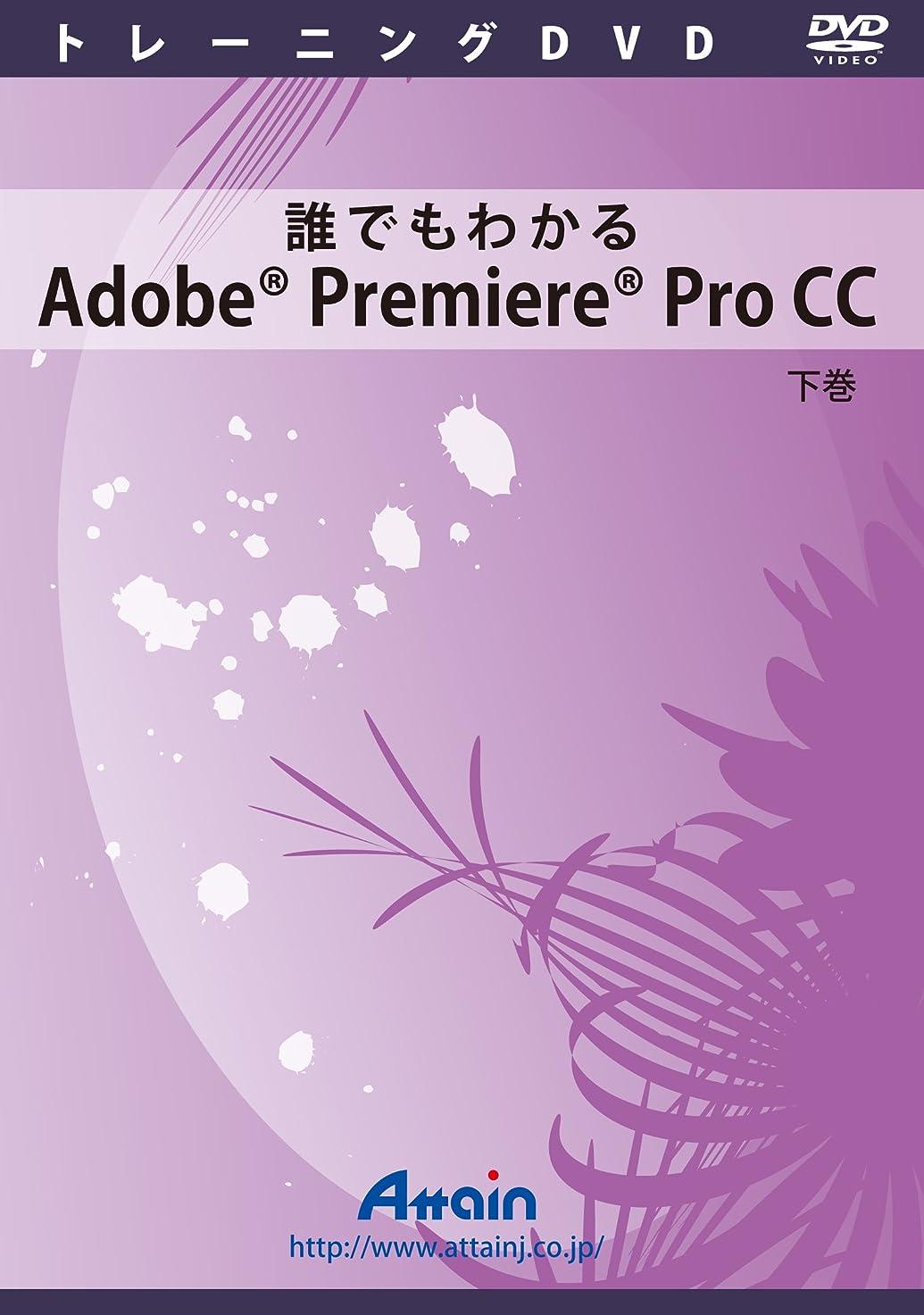 苛性イタリックアスレチック誰でもわかるAdobe Premiere Pro CC 下巻