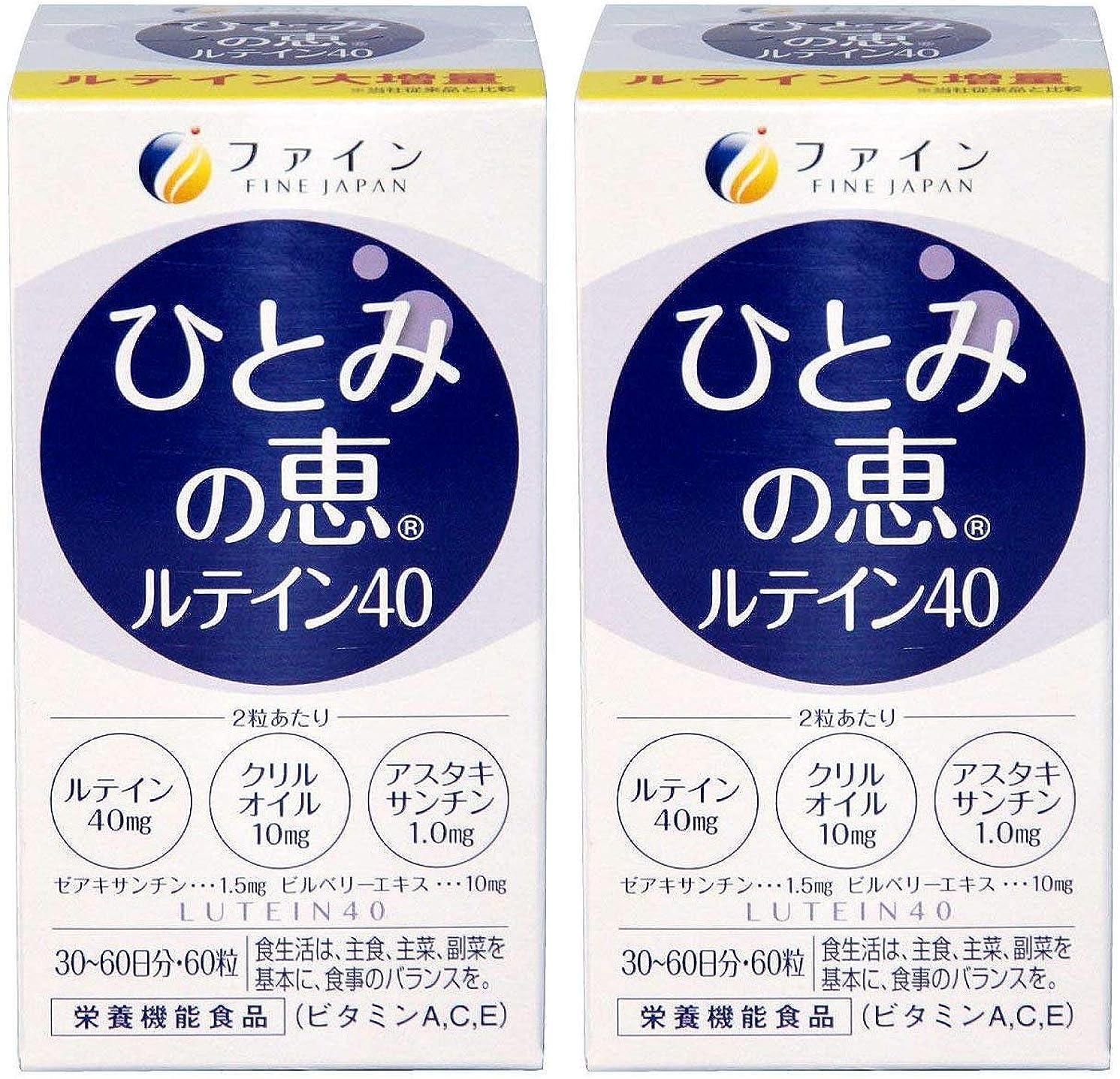 雑多なナインへ大騒ぎファイン(FINE JAPAN) ひとみの恵 ルテイン40 30日分(1日2粒/60粒入)×2個セット