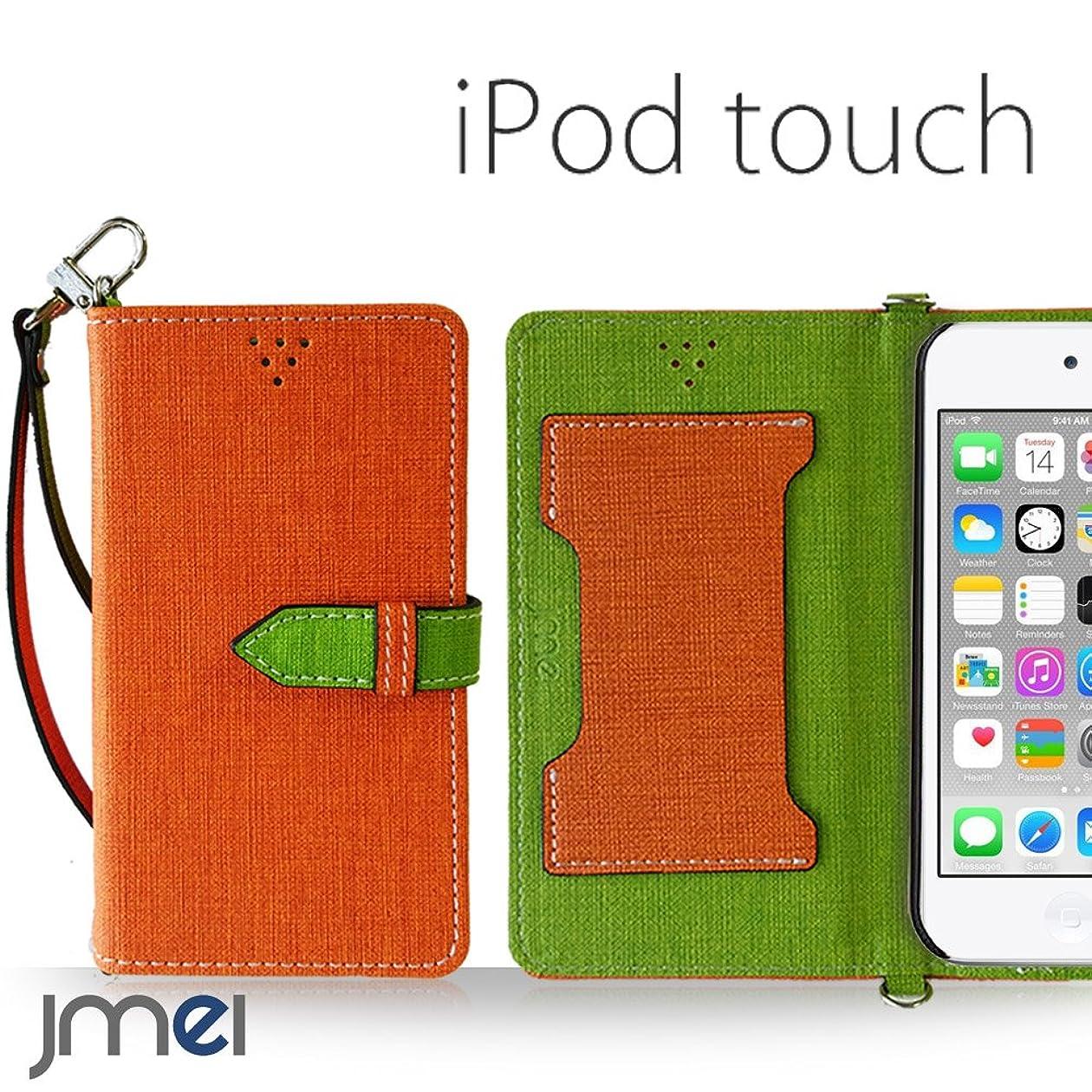 極地増幅器パラダイスiPod touch 6 5 ケース JMEIオリジナルカルネケース VESTA オレンジ アイポッド タッチ 第6世代 第5世代 スマホ カバー スマホケース 手帳型 ショルダー スリム スマートフォン