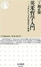表紙: 英米哲学入門 ──「である」と「べき」の交差する世界 (ちくま新書) | 一ノ瀬正樹