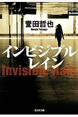 インビジブルレイン 警部補 姫川玲子 (光文社文庫) Kindle版