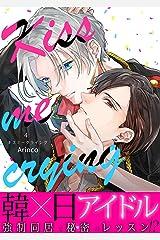 Kiss me crying キスミークライング(4) (ボーイズファン) Kindle版