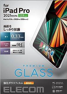 エレコム iPad Pro 12.9inch 第5世代 2021年モデル 保護フィルム リアルガラス 0.33mm TB-A21PLFLGG