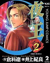 夜王 2 (ヤングジャンプコミックスDIGITAL)