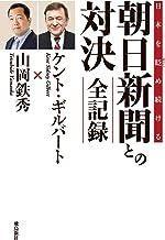 表紙: 日本を貶め続ける朝日新聞との対決 全記録   山岡鉄秀
