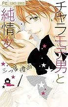 表紙: チャラモテ男と純情女 (フラワーコミックス)   三つ葉優雨