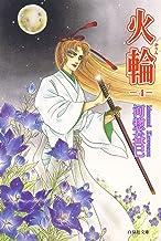 表紙: 火輪 4 (白泉社文庫) | 河惣益巳