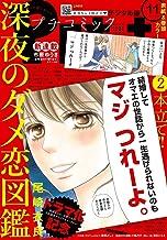 プチコミック 2018年11月号(2018年10月6日発売) [雑誌]
