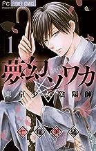 表紙: 夢幻ソワカ(1) (フラワーコミックス)   七尾美緒