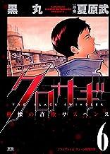 表紙: クロサギ(6) (ヤングサンデーコミックス)   黒丸