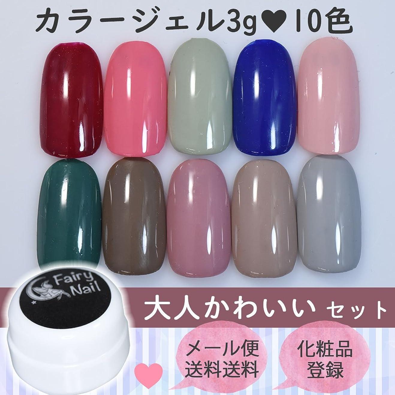 円形コカイン夜明けフェアリーネイル カラージェル 3g 10色セット - 大人かわいい -