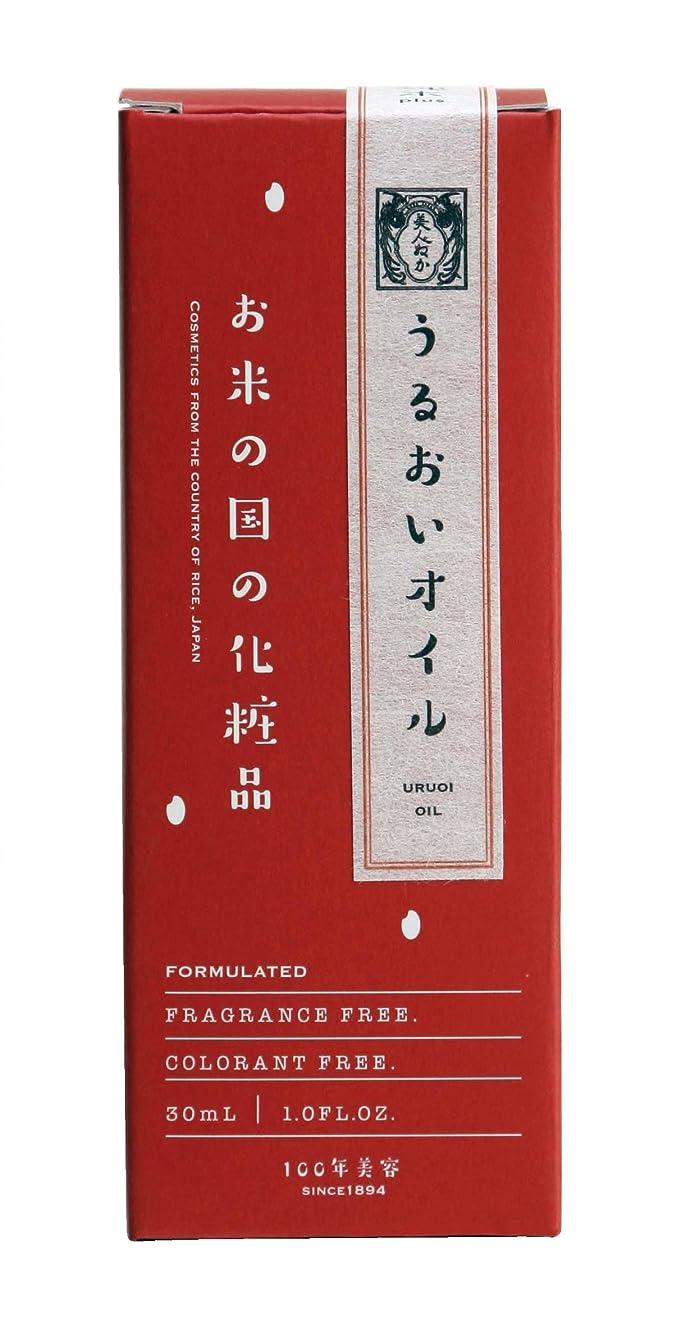 論争の的精巧なオーガニックリアル 純米プラス うるおいオイル 30mL