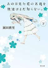 表紙: あの日見た花の名前を僕達はまだ知らない。(下) (角川文庫) | 岡田 麿里
