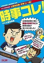 公務員試験 時事コレ1冊! 2021年度採用版