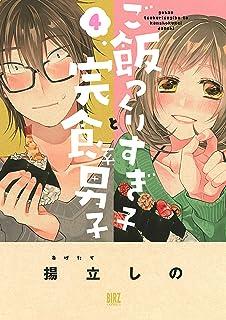 【電子限定おまけ付き】 ご飯つくりすぎ子と完食系男子 (4) (バーズコミックス)