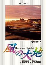 表紙: 風の大地(65) (ビッグコミックス) | 坂田信弘