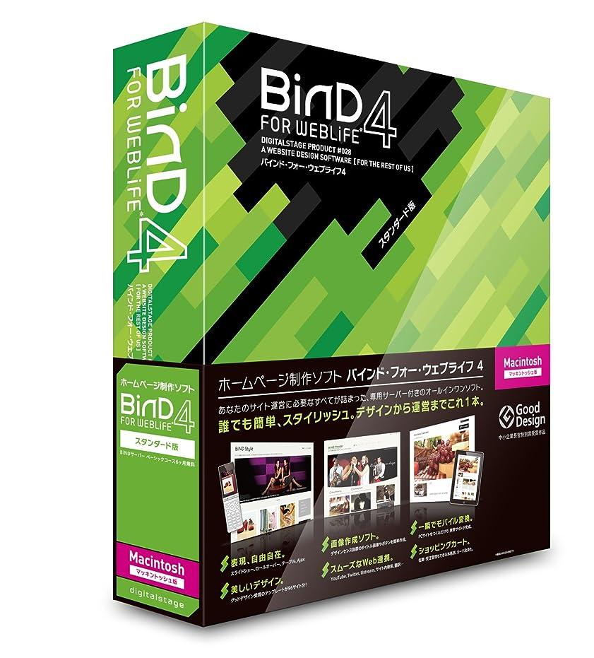 内陸カンガルー発動機BiND for WebLiFE 4 スタンダード Macintosh版