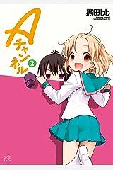 Aチャンネル 2巻 (まんがタイムKRコミックス) Kindle版