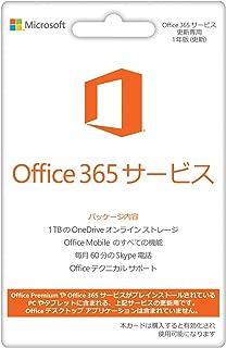 【旧商品】Microsoft Office 365 サービス OfficePremium搭載パソコン専用(サービス1年延長) カード版