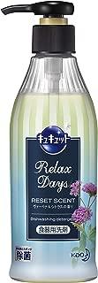 キュキュット RelaxDays(リラックスデイズ) 食器用洗剤 ヴァーベナ&シトラスの香り ポンプタイプ 300ml