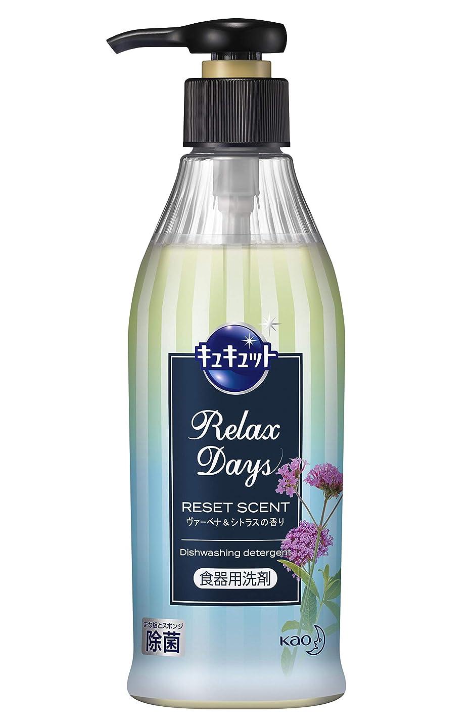 凍結厳密に散歩キュキュット RelaxDays(リラックスデイズ) 食器用洗剤 ヴァーベナ&シトラスの香り ポンプタイプ 300ml