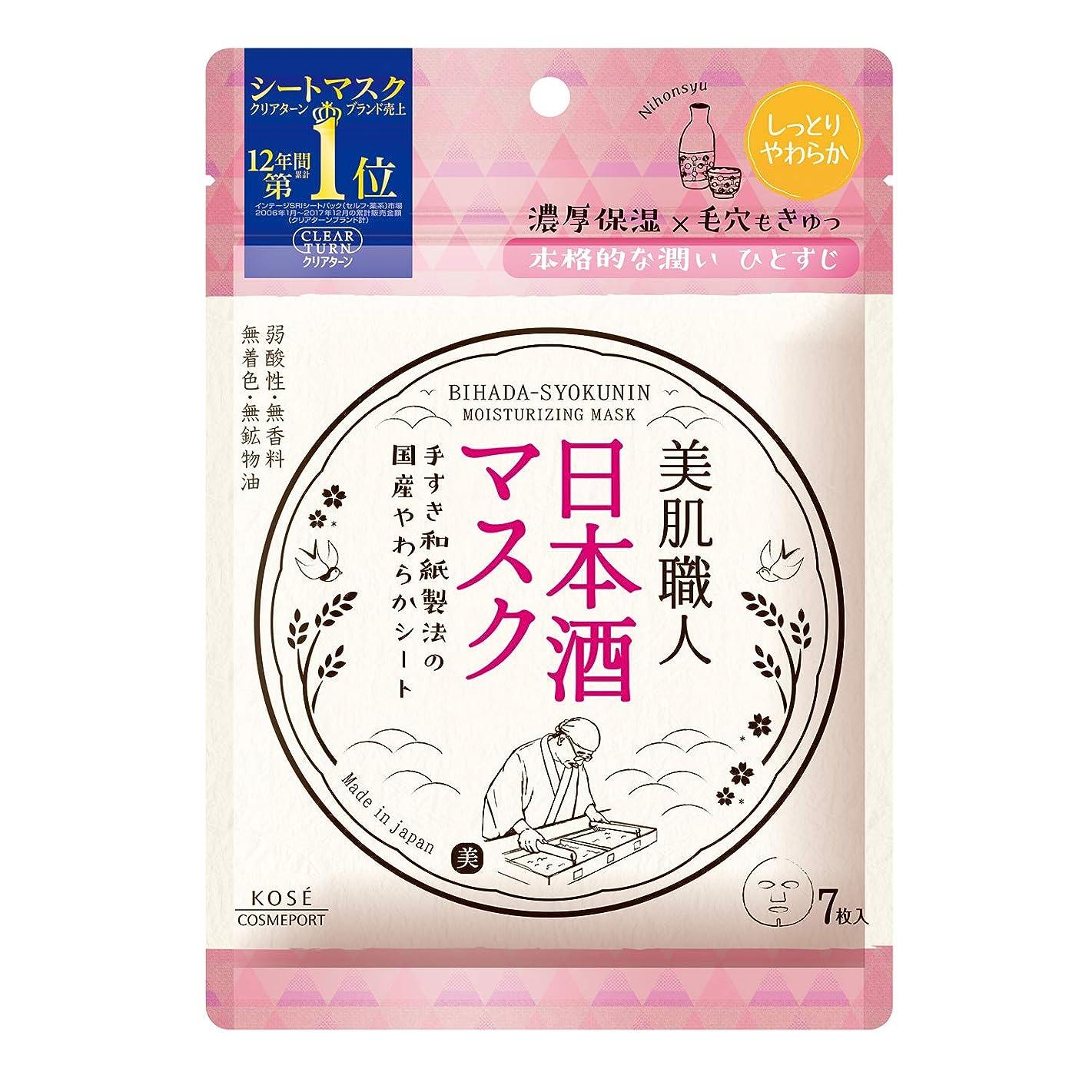 酸ブロックする粒KOSE コーセー クリアターン 美肌職人 日本酒 マスク 7枚 フェイスマスク