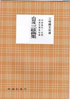 山田流 三絃曲集 第3集 乱輪舌 臼の声 秋の七草 岡康砧 (送料など込)