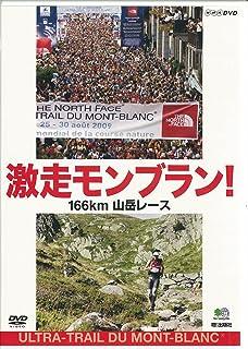 激走モンブラン!166km山岳レース